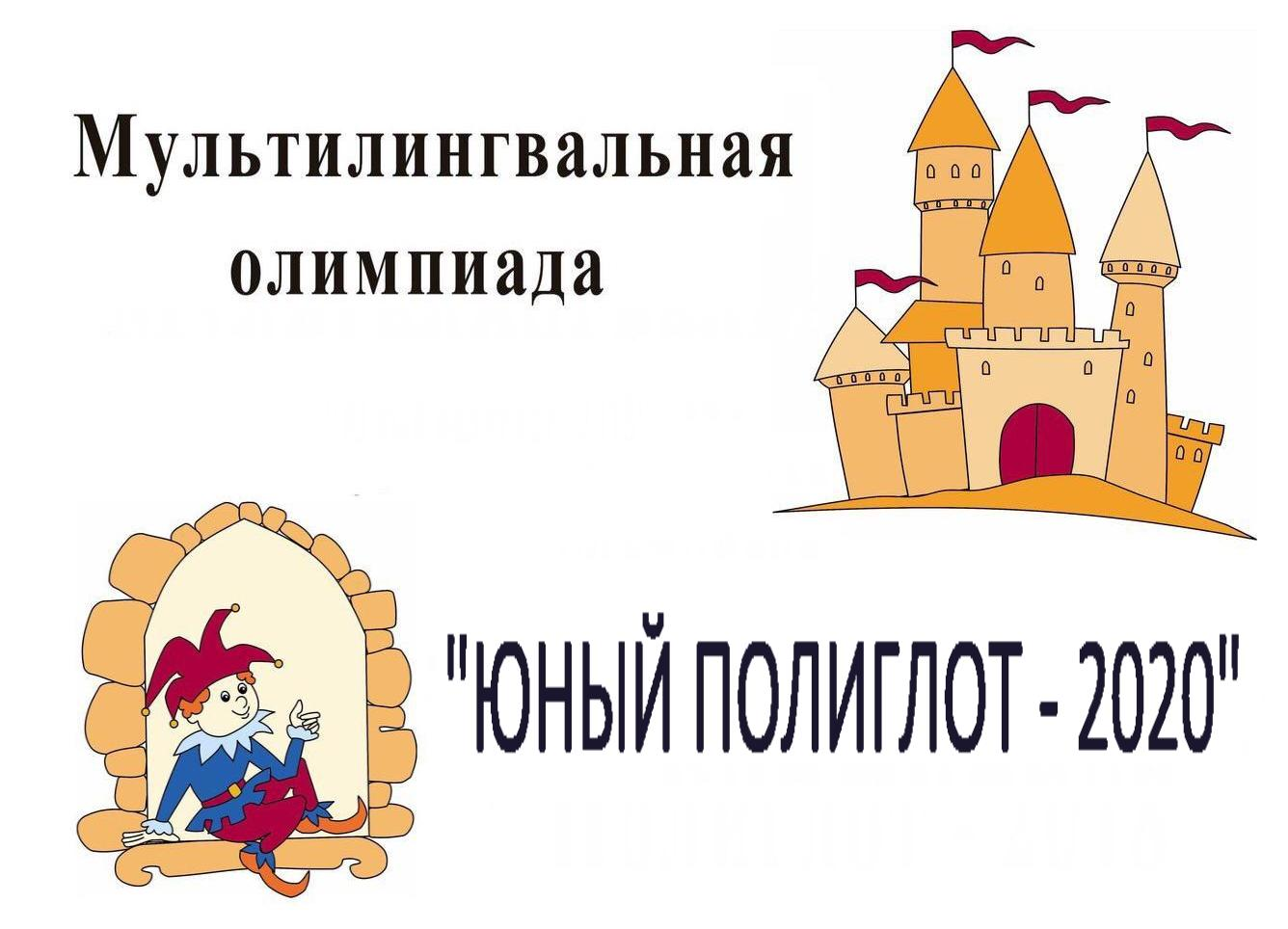 Мультилингвальная олимпиада «Юный полиглот – 2020»